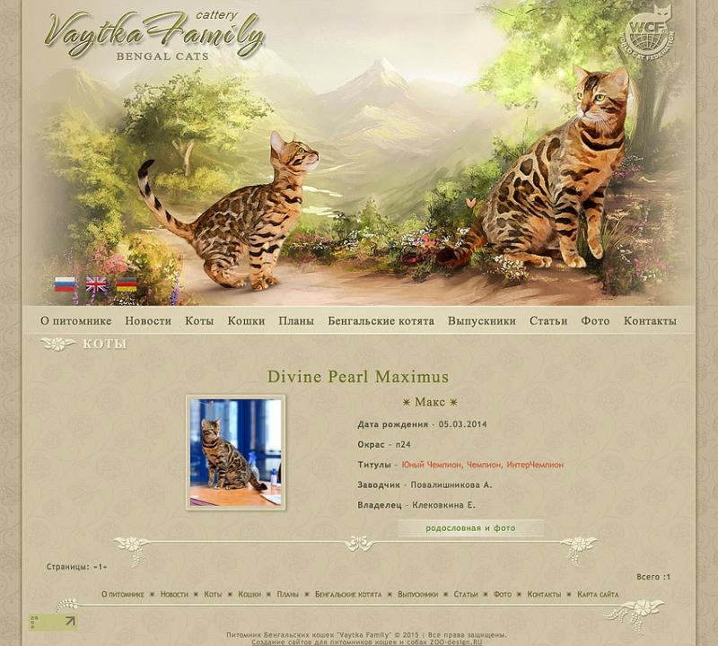 Создание сайта питомникам создание сайта wordpress photoshop